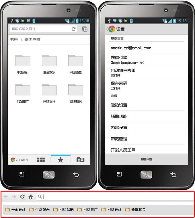 Android版Chrome浏览器实现PC同步