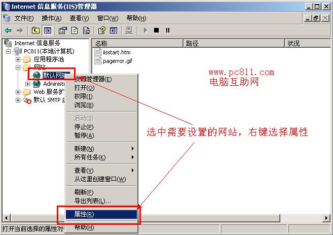 IIS网站设置禁止IP访问设置方法